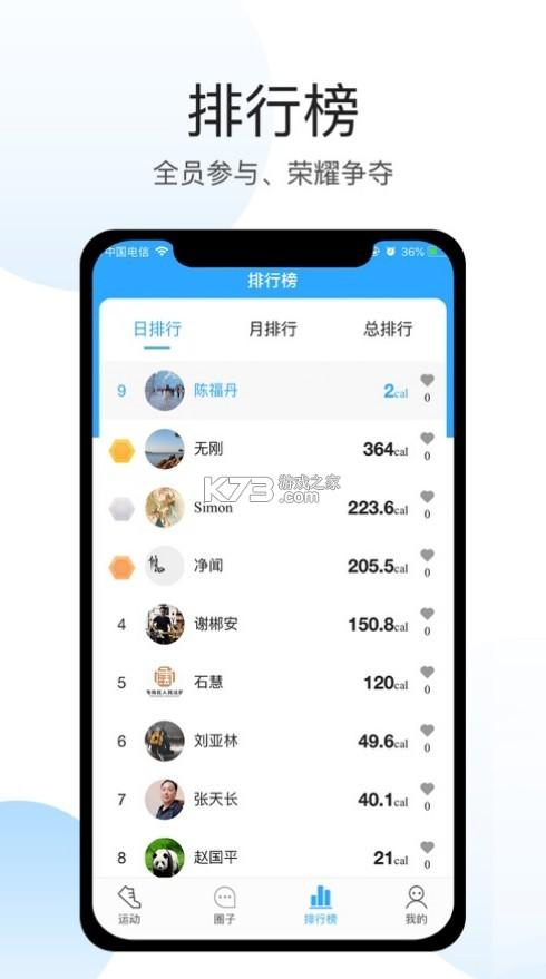 有氧圈 v2.1.1 app 截图