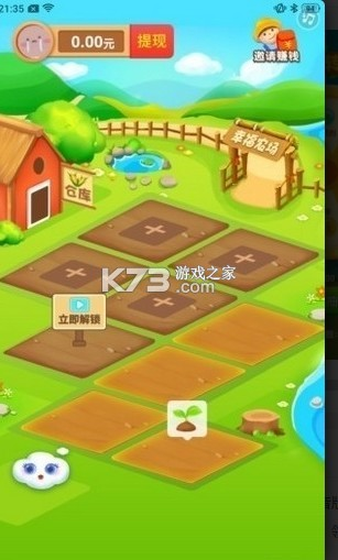 救救农场 v1.0.0 红包版 截图