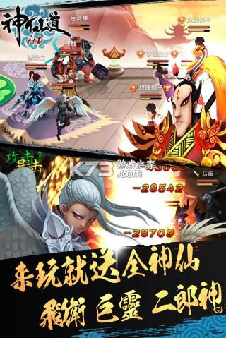 神仙道高清重制版 v2.6.0 折扣平台 截图