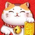 开心招财猫 v3.2.21333 app
