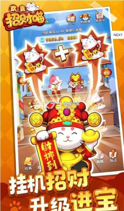 开心招财猫 v3.2.21333 app 截图