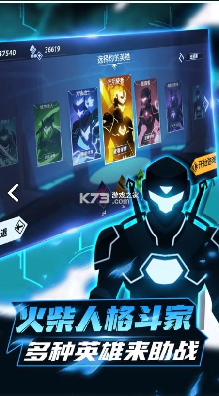 火柴人格斗家 v1.0 无敌版 截图