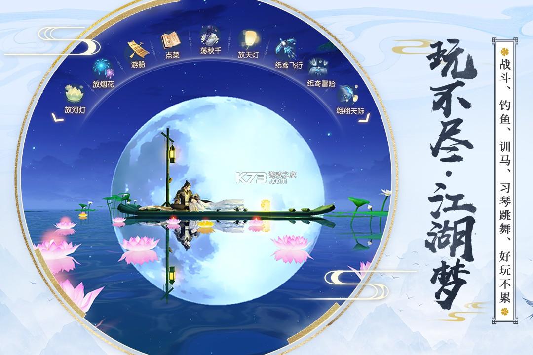 花与剑 v1.3.1 一生所爱版本 截图
