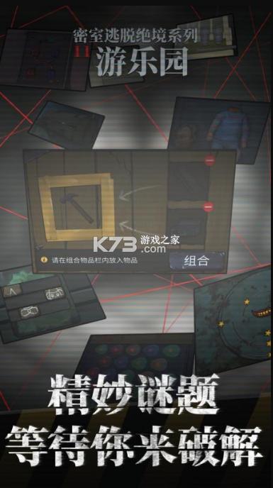 密室逃脱绝境系列11游乐园 v19.11.84 破解版 截图