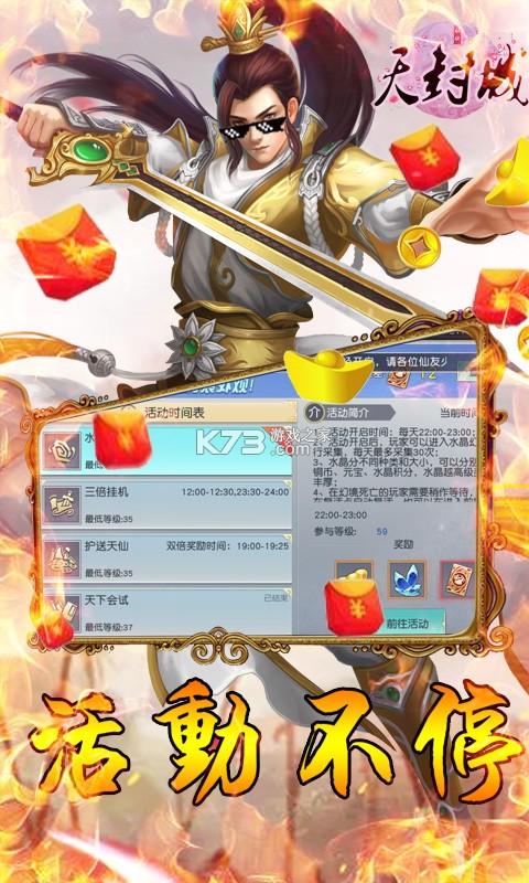 天封城 v1.0 送648充值卡版 截图