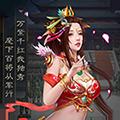 龙曜三国 v1.0.0 福利版