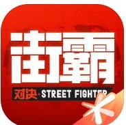 街霸对决腾讯客户端v1.1.9