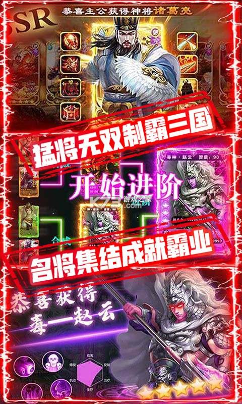 三国之怒 v4.5 无限金币版 截图