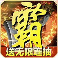无尽争霸无限元宝版v1.0.0