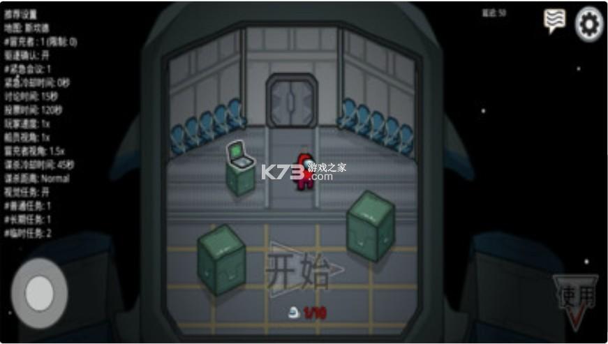 太空杀 v2020.11.17 手游游戏中文版 截图