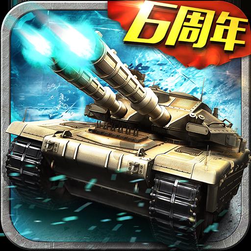坦克风云OL无限金币破解版v1.6.13