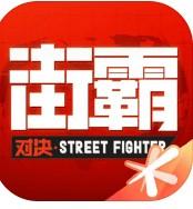 街霸对决全明星版v1.3.2