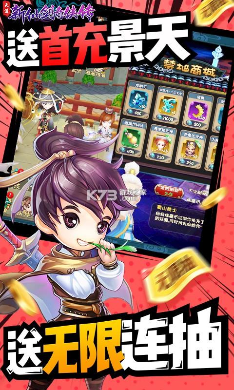 天道新仙剑 v1.0.0 送首充版 截图