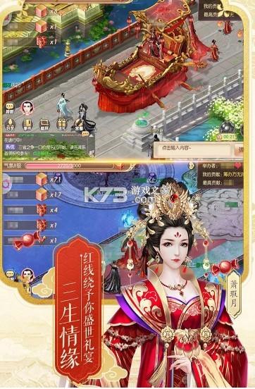 锦绣攻略 v1.0 游戏 截图