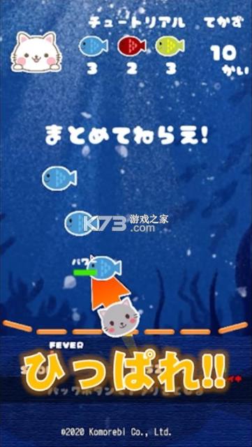 猫咪来袭 v1.04 中文版 截图