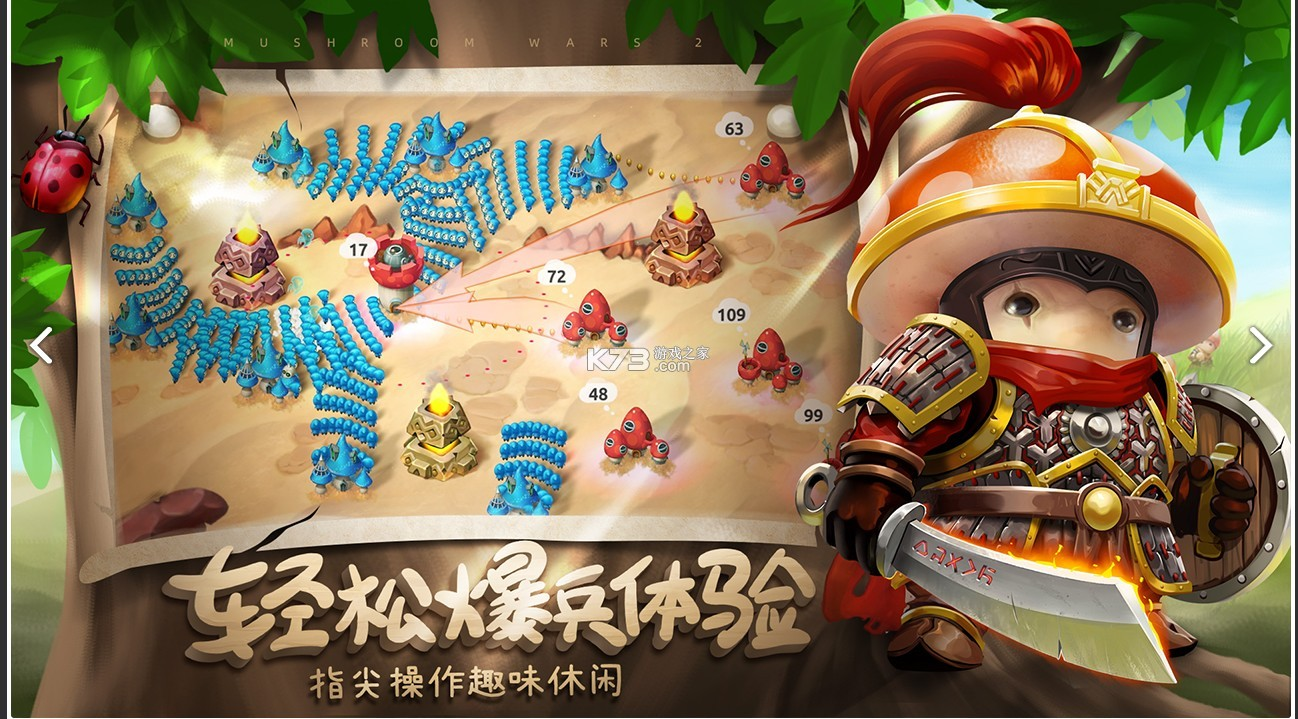 蘑菇战争2 v4.3.3 安卓中文破解版 截图