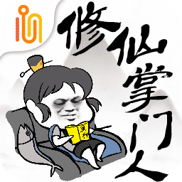 修仙掌门人无限仙晶版v1.2