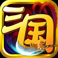 炫斗英雄三国定制版v1.0.0