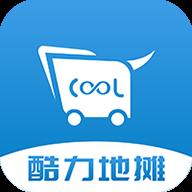 酷力地摊app下载v1.0.0