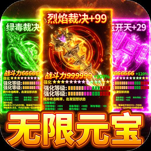 烈火屠龙高爆版v1.0