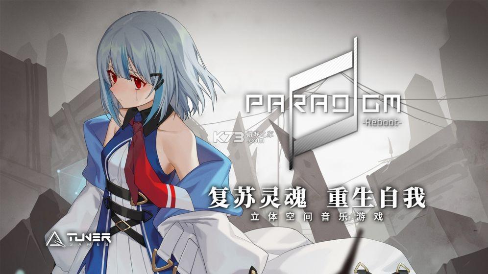 Paradigm Reboot v0.4.20 破解版 截图