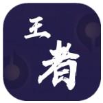 wz999cn王者免费领皮肤 v1.0 软件