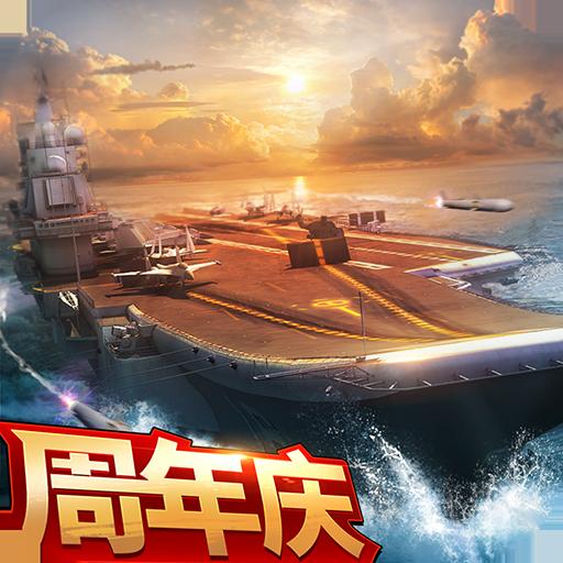 现代海战破解版无限金币钻石v1.0.90