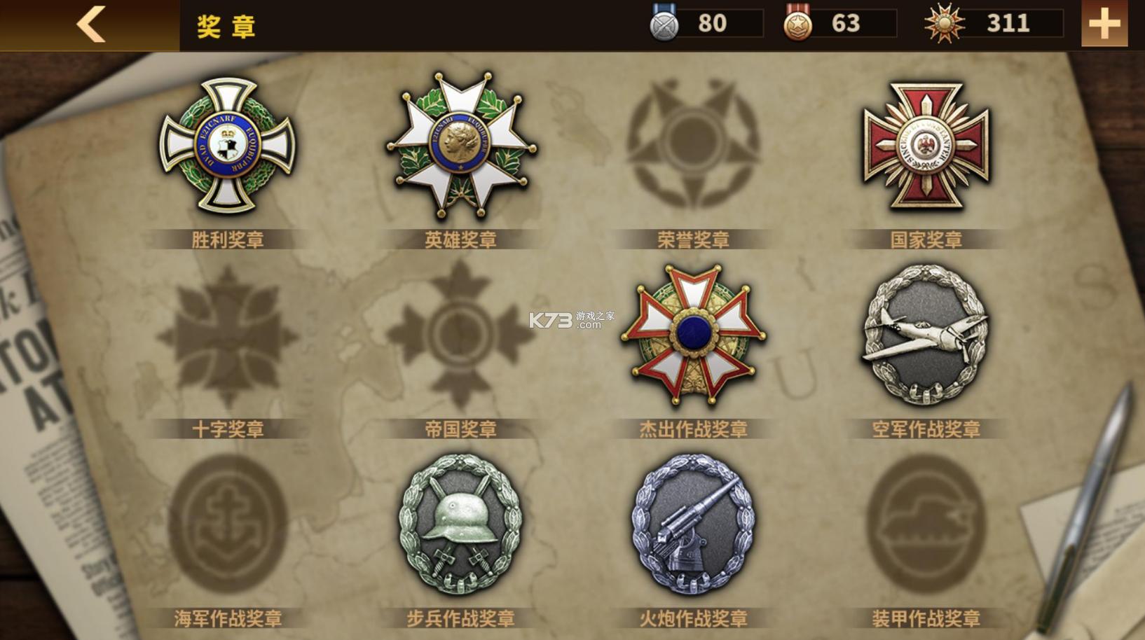 将军的荣耀3 v1.0.6 修改版 截图