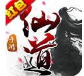 仙道送红包版v5.7.1