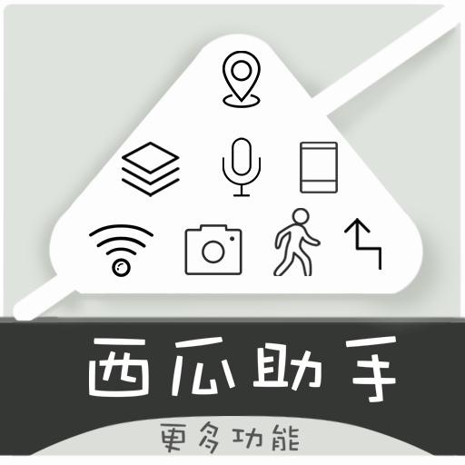 西瓜助手app破解版免登录最新版v1.5.1