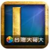台湾大哥大英雄联盟手游v1.1.0.3585