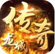 龙城传奇复古版v1.0.1