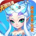 仙灵世界星耀版v1.0.0