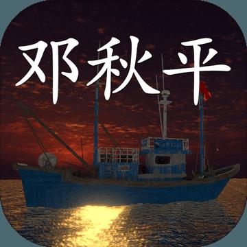 鬼船邓秋平完整版v1.0.0
