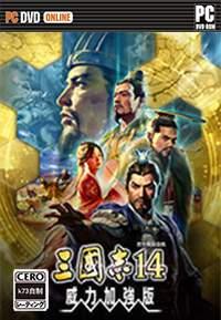 三国志14威力加强版电脑版中文