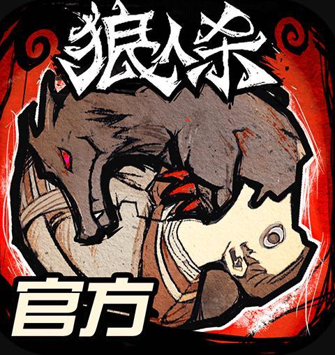 狼人杀vivo版v2.1.9