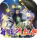 三国online新破解版v3.4.0
