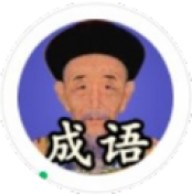 康熙成语红包版v1.0