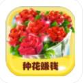 开心花园红包版游戏