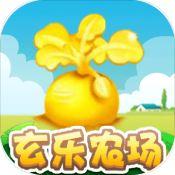 玄乐农场安卓版v1.2