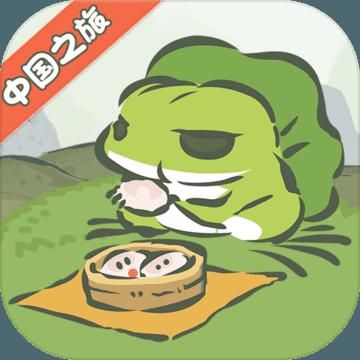 旅行青蛙中国之旅安卓破解版v1.5
