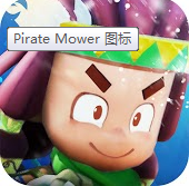 pirate mower游戏v1.1.4