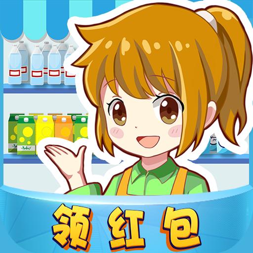 幸福超市红包版v1.0.0