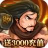 真江湖HD送3000充值卡版v2.18