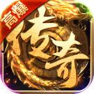 龙城传奇安卓版v1.0.1
