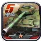 全民坦克联盟单机破解版v1.2.139