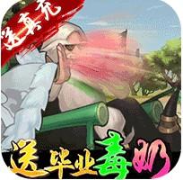 荣耀战国送毕业毒奶版v1.0