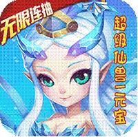 仙灵世界互通版v1.0.0
