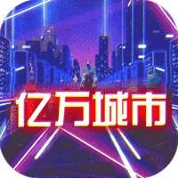 亿万城市无限钻石版v1.0.03