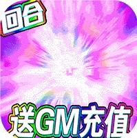 梦幻仙道无限战力版v2.11.19